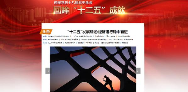 """""""十二五""""经济成就:科学思维引领中国经济砥砺前行"""
