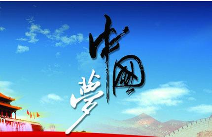 评论:小康梦 中国梦