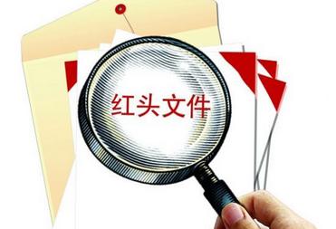 国务院拟用3年时间清理约3万份红头文件