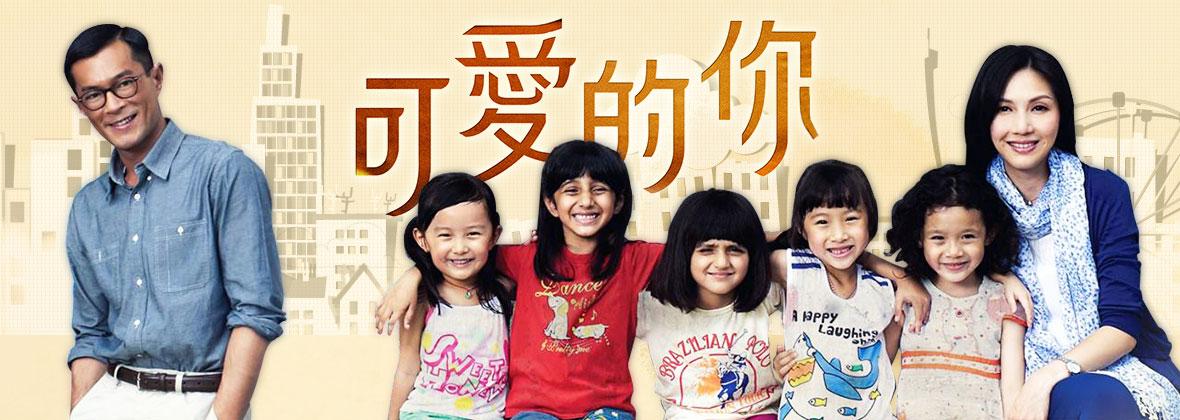 《可爱的你》 由陈木胜监制,关信辉执导,古天乐,杨千嬅及刘玉翠领衔