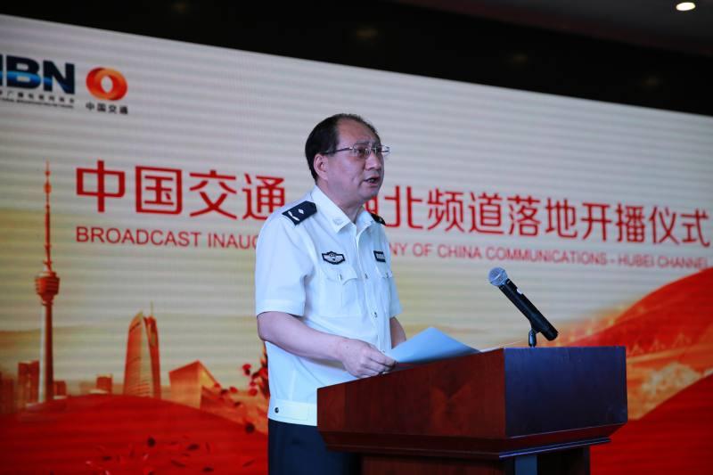 胡玖明同志在中国交通・湖北频道 开播仪式上的致辞