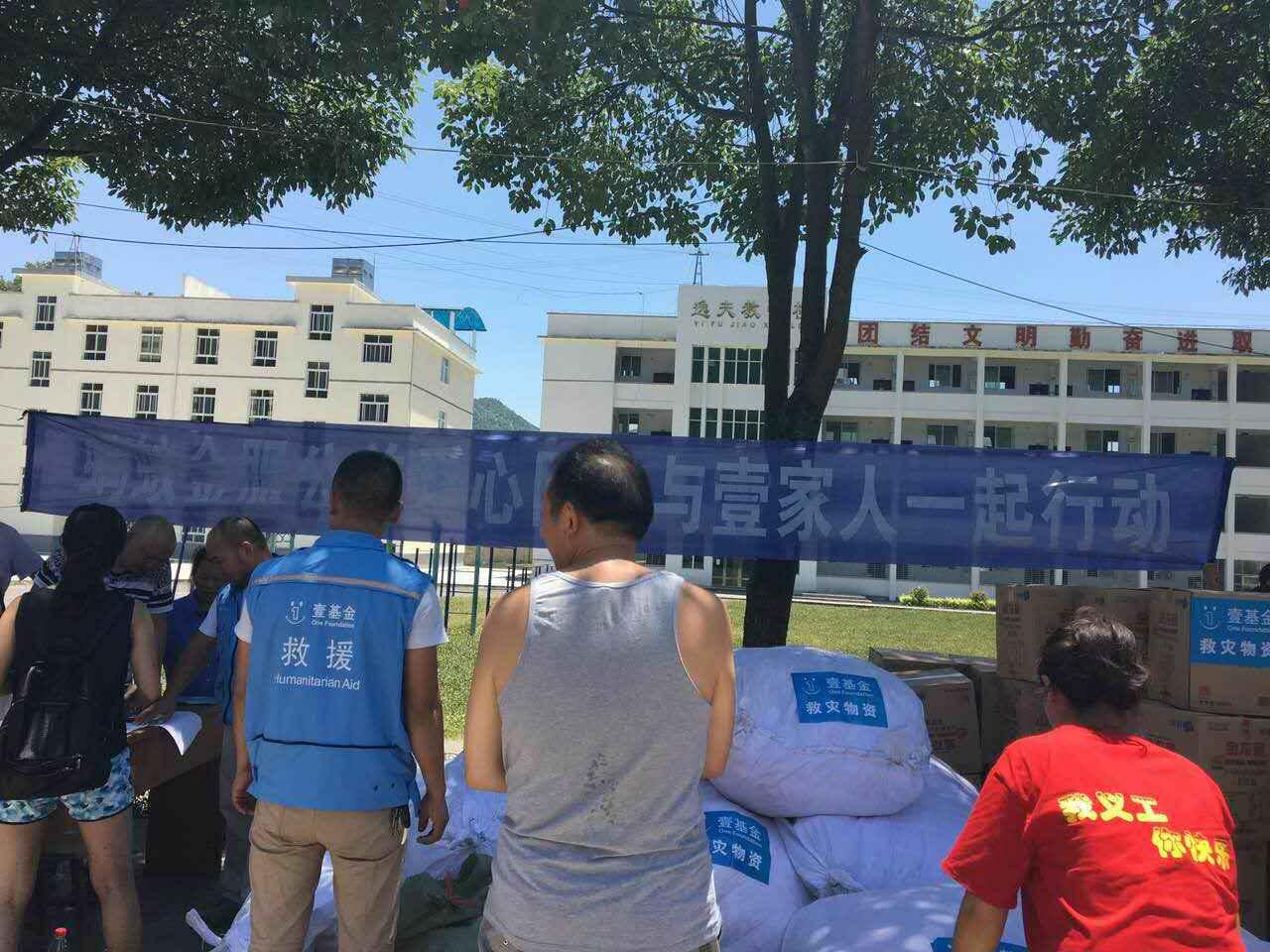 恩施州鹤峰县燕子镇, 志愿者在发放救灾物资