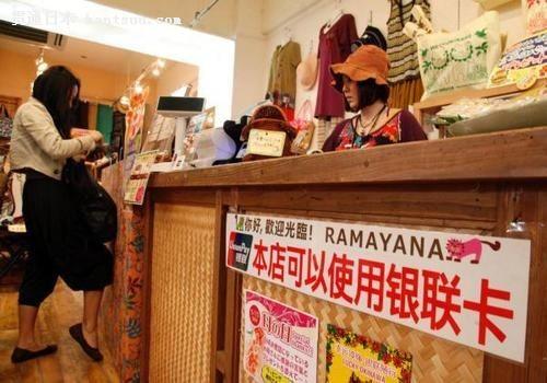 日本商家为吸引中国消费者引进微信支付服务