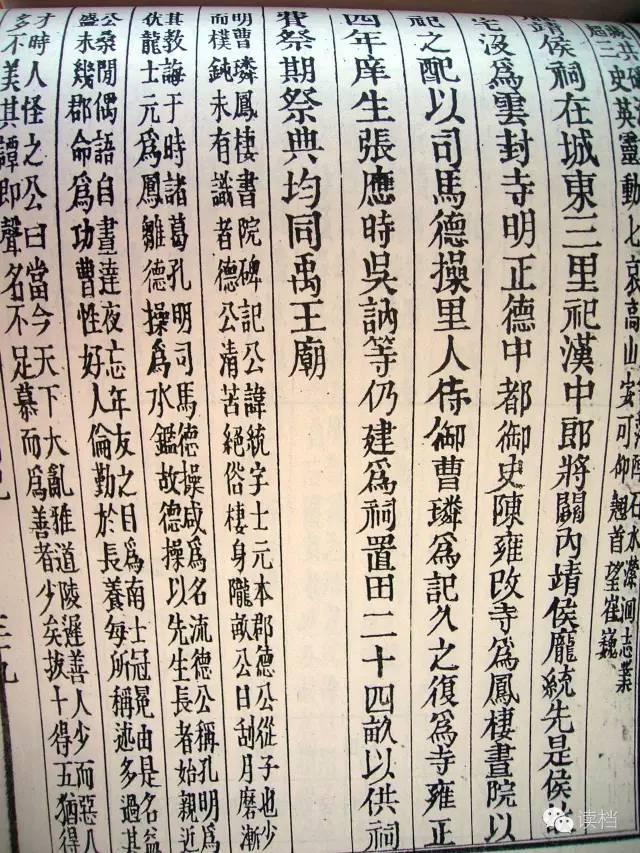 庞公祠历史之谜