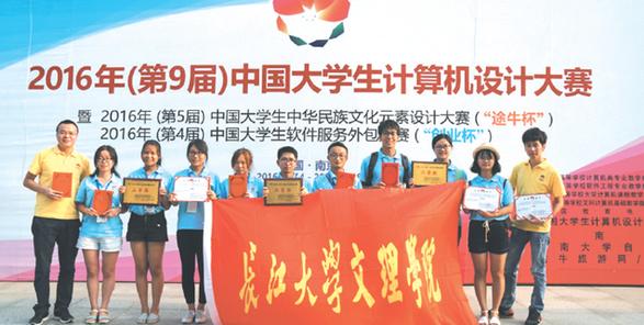 荆州9名大学生获得中国计算机设计大赛奖牌