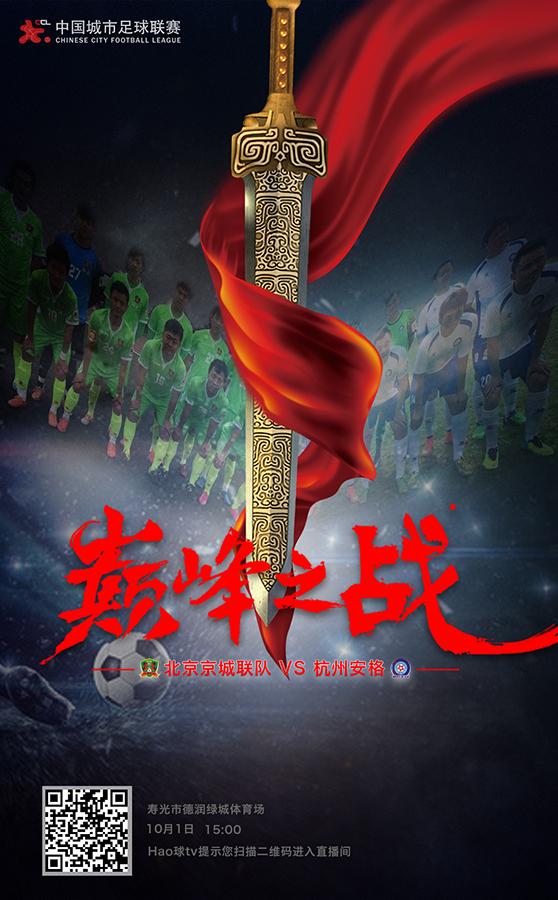 中国城市足球联赛球队