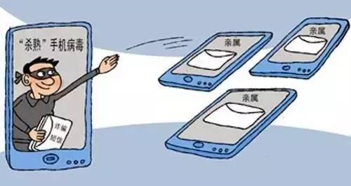 小心!这六种含木马病毒的短信 千万别点