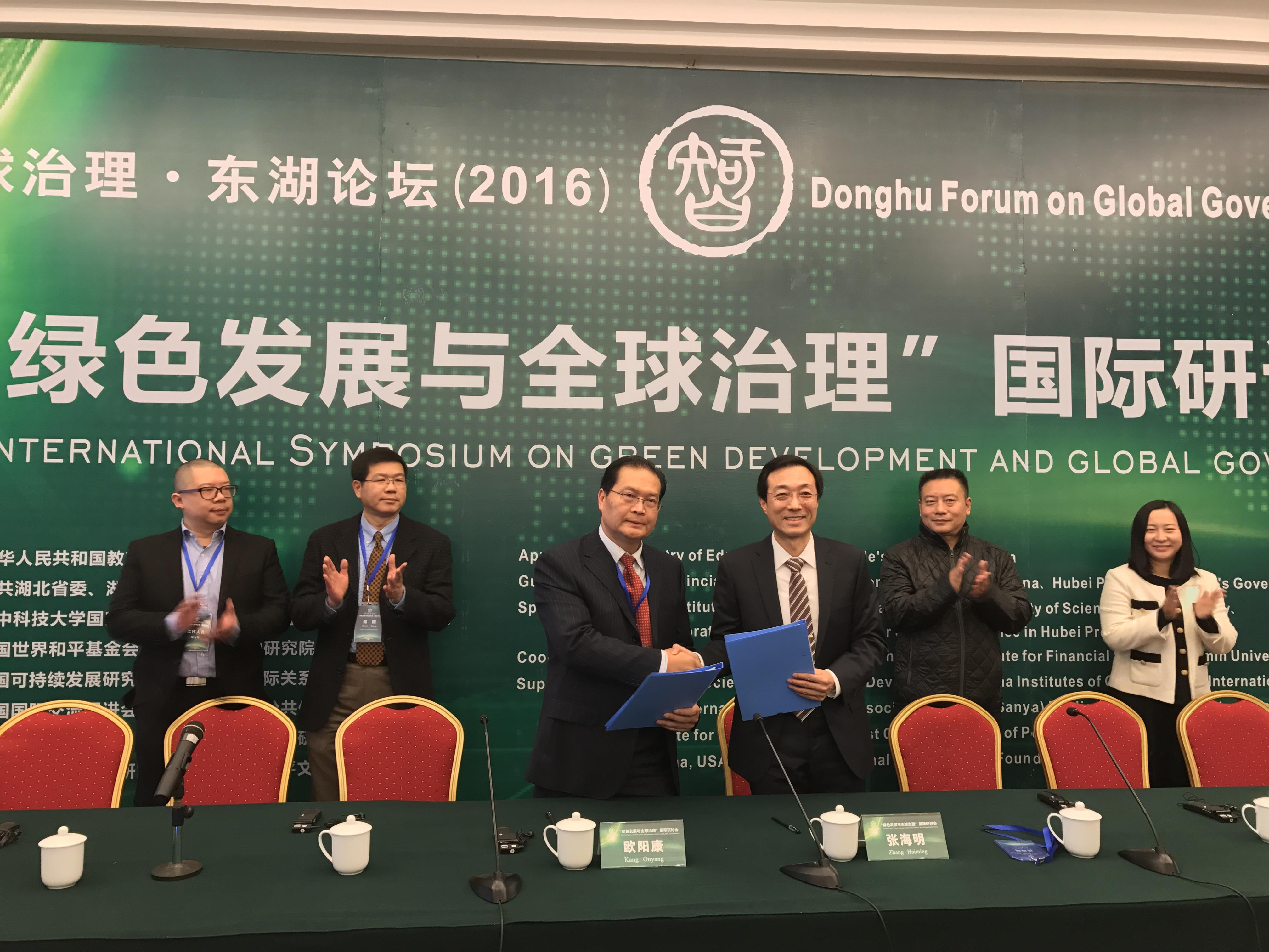 湖北广播电视台台长张海明与华中科技大学国家治理研究院教授欧阳康签