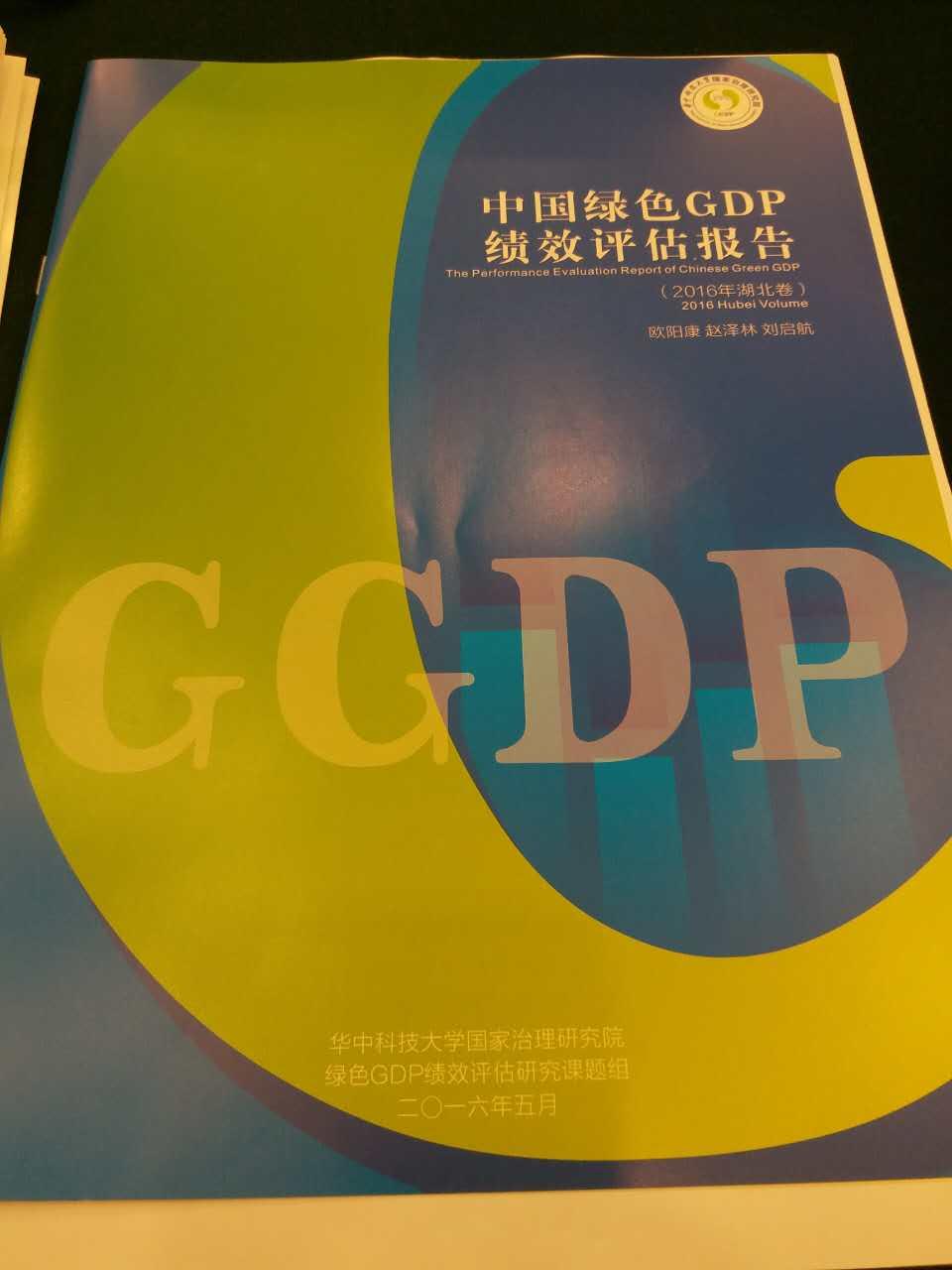 """2012年湖北gdp排名_时隔12年再度重启!""""云智库""""发布湖北绿色GDP绩效评估报告"""