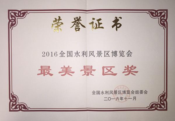 我省水利风景区获全国博览会最美景区奖