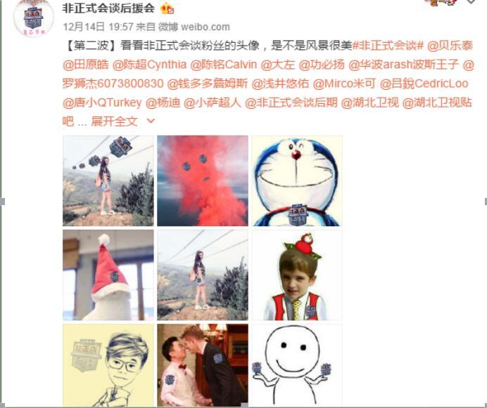 《非正式会谈3》开播 魔性头像刷爆微博图片