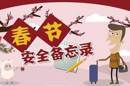 """湖北警方发布春节期间防范""""盗抢骗""""安全提示"""