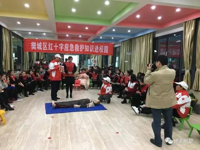 """樊城区红十字会开展""""应急救护知识进 校园""""培训活动"""