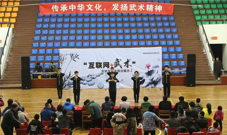 """武汉一高校启动""""互联网+武术""""大学生创业项目"""