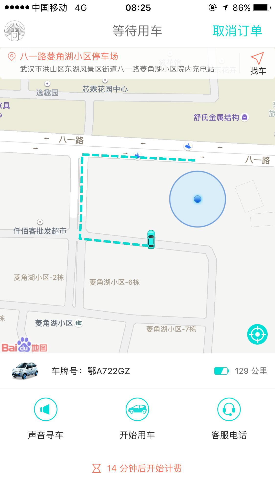 """(图为:""""gofun出行""""手机客户端.)"""