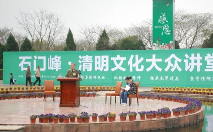 传承清明文化 弘扬时代精神 石门峰首开清明文化大众讲堂