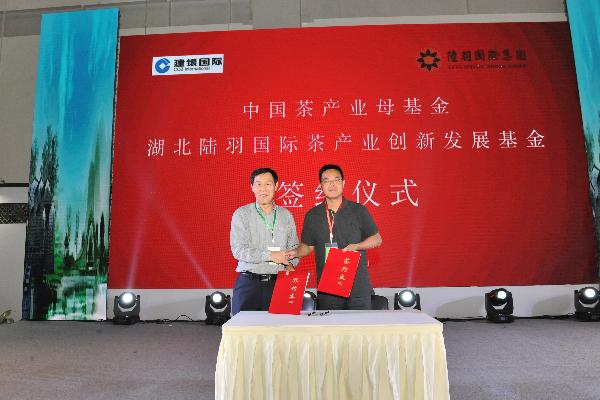 陈丕显夫人首届中国国际茶叶博览会在杭州举行