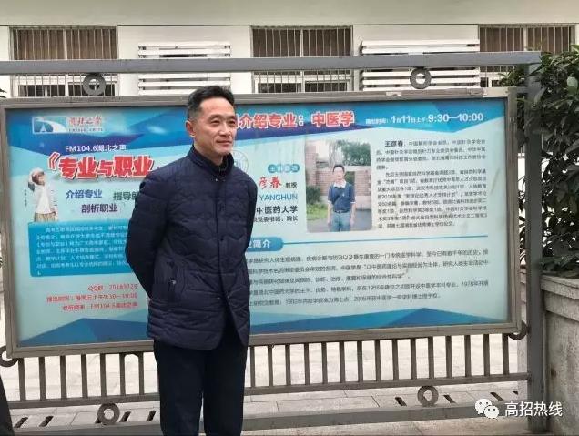 专业与职业湖北中医药大学中医学专业 悬壶济世 妙手回春