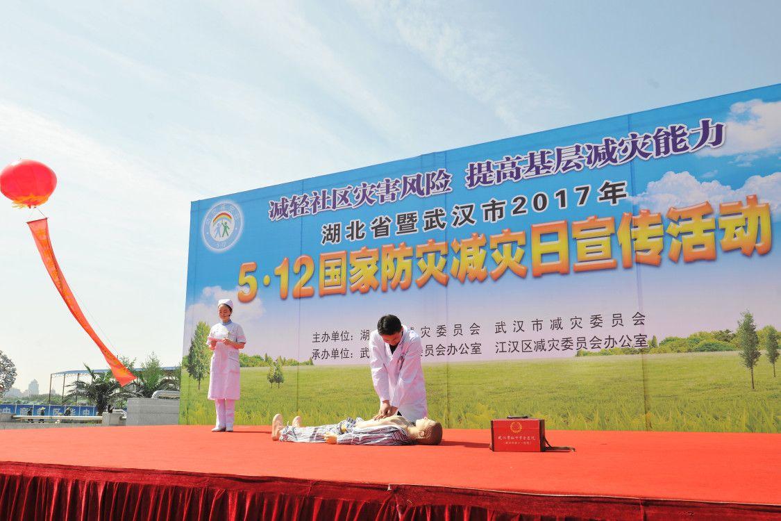 """武汉100多个社区获得国家级,省级""""综合减灾示范社区"""""""