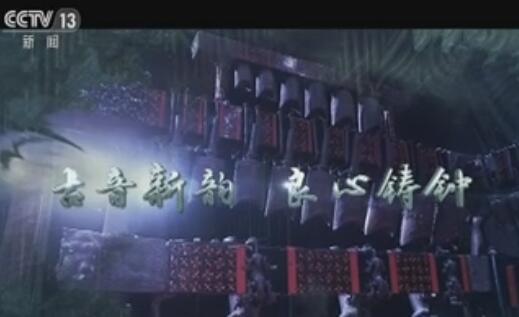 V视|大全编钟传心创世工匠调音师--刘佑年ds口袋妖怪大国攻略图片
