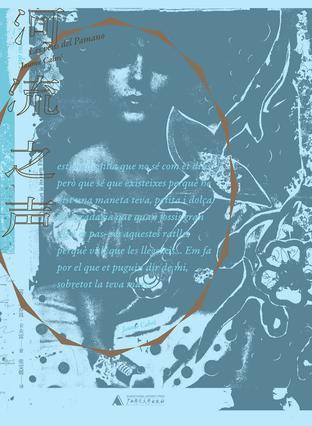 《河流之声》  [西]乔莫·卡夫雷 著  张雯媛 译  广西师范大学出版社