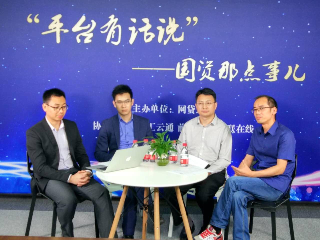 前海惠农总裁吕胜云做客网贷之家直播间 畅聊