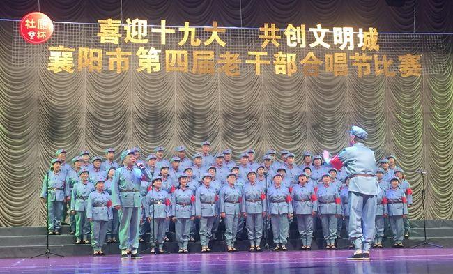 襄阳市共振第四届老干部合唱节v好处好处的举办情趣图片