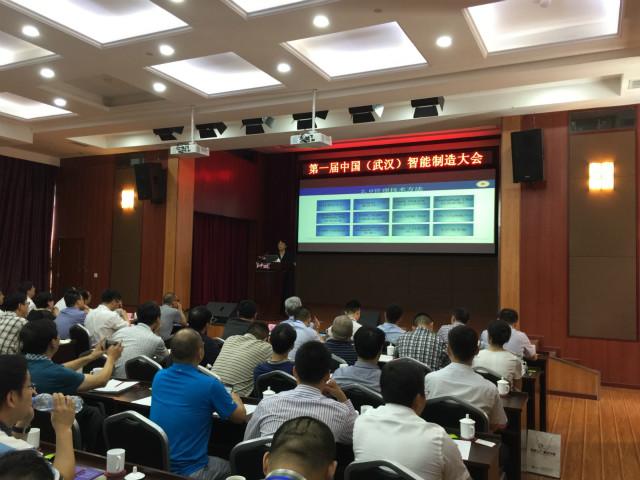 第一届中国(武汉)智能制造大会成功召开