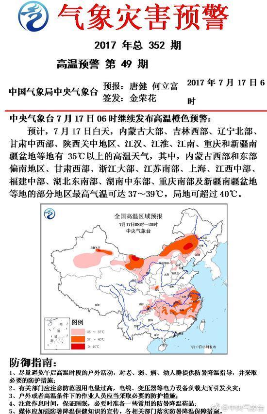 中央气象台继续发布高温橙色预警 局地超40度