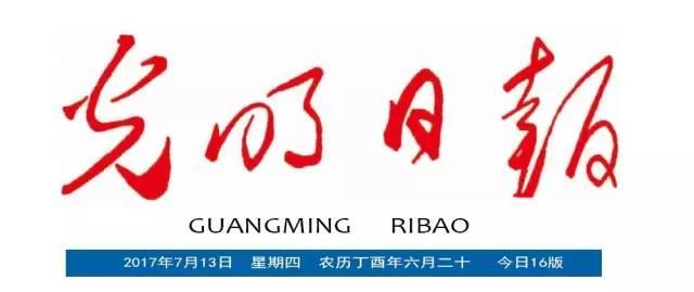 卢烈红、王统尚参与录制的《汉字解密》节目被《光明日报》点赞