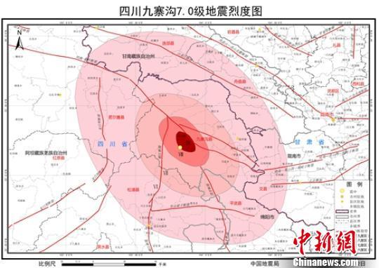 九寨沟7.0级地震烈度图。 四川省地震局 摄