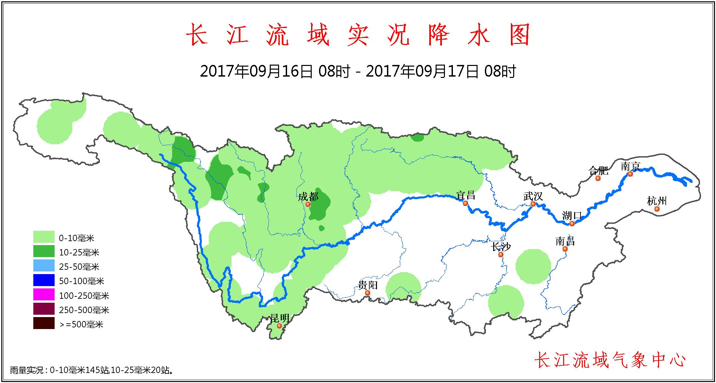 长江流域天气实况(9月17日发布)