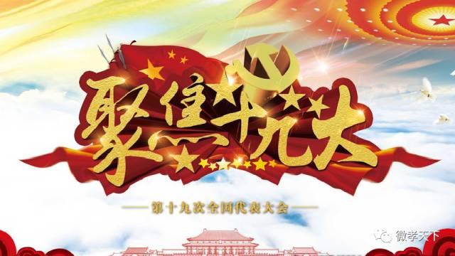 中共十九大会议海报