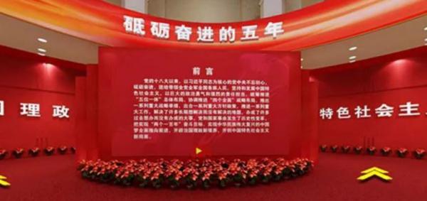 """""""砥砺奋进的五年""""网上展馆,指尖上的中国一""""幕""""了然!"""