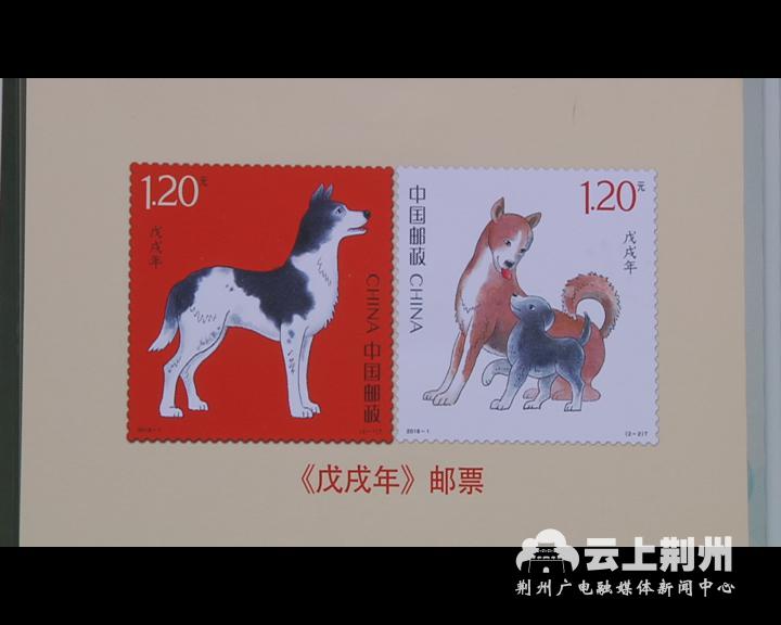 狗年生肖邮票今日首发
