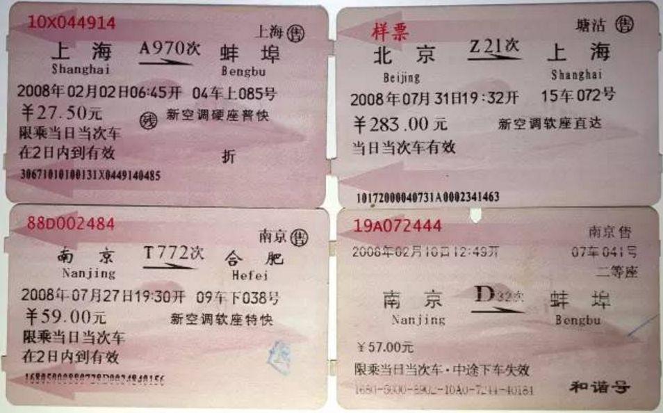 一张火车票:厚厚的历史 满满的回忆