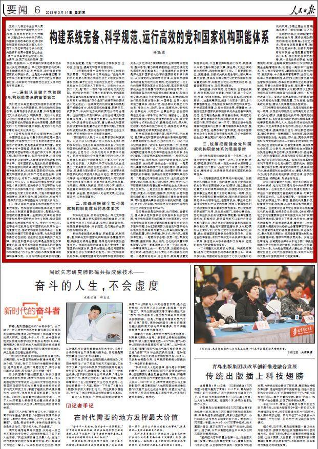 文章指出,深化党和国家机构改革,健全党和国家机构职能体系是党中央