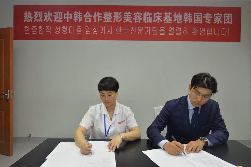 湖北首家公立医院涉足中韩合作整形美容