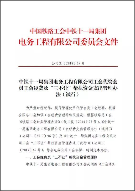 中铁十一局电务公司劳务派遣工集体加入工会