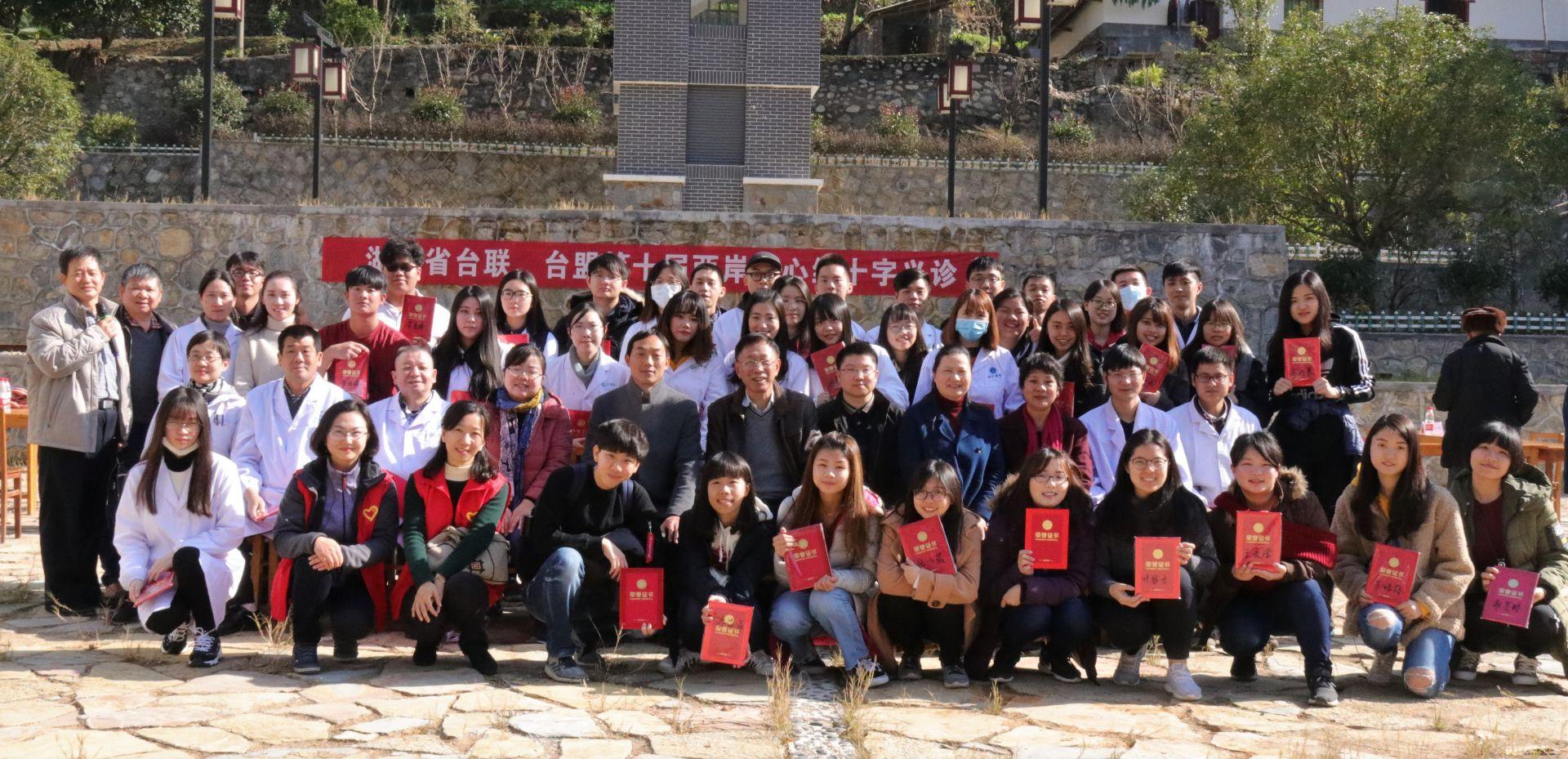 第十届两岸同心红十字义诊活动在张家口村举行