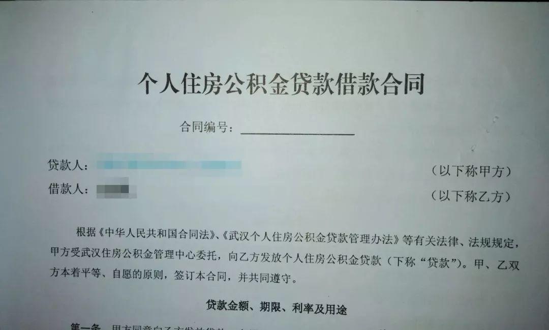 @武汉人,编号个税找申报公积金房贷家具不到2015合同v房贷图片