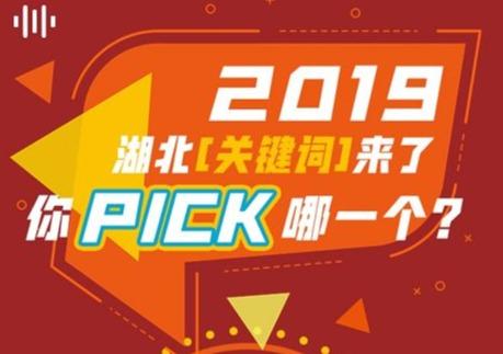 """2019湖北""""关键词""""来了!你pick哪一个?"""