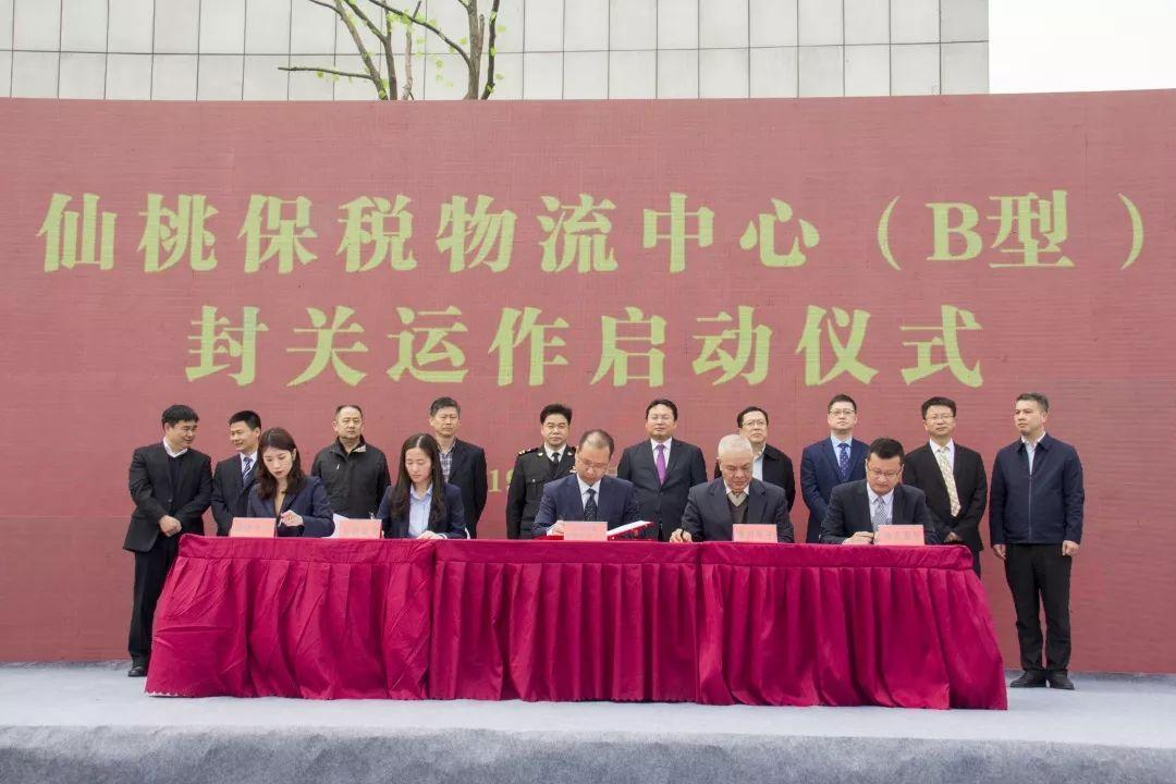 武汉海关综合业务处主要负责人陈志军宣读《海关总署关于仙桃保税物