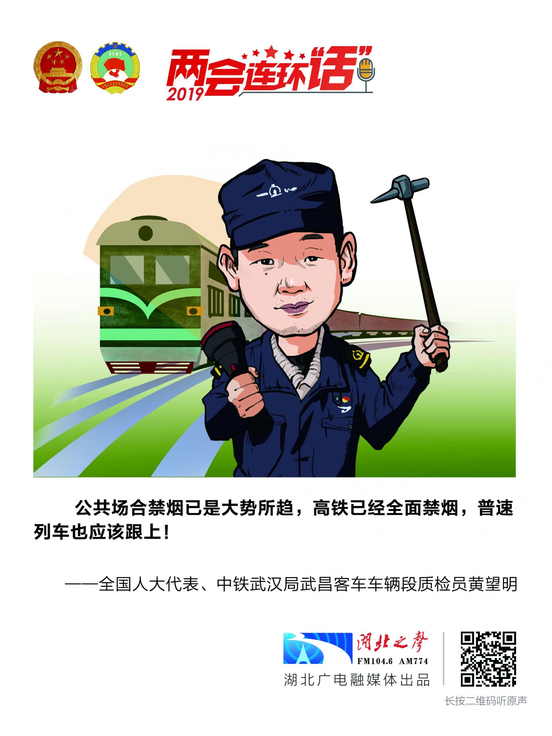 全国人大代表黄望明:建议在普速客车上也实行全面禁烟