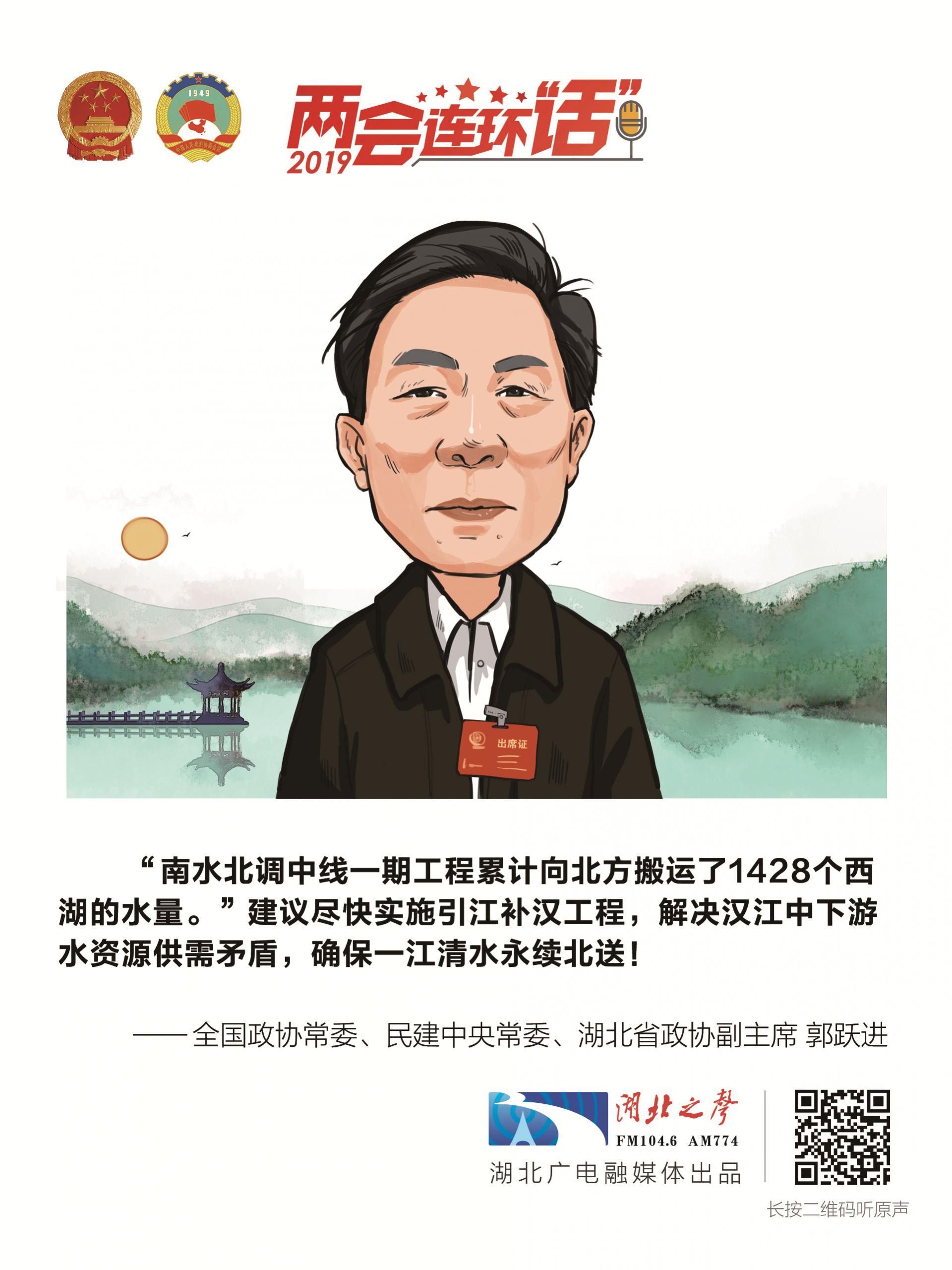 全国政协常委郭跃进:尽快实施引江补汉工程 确保一江_
