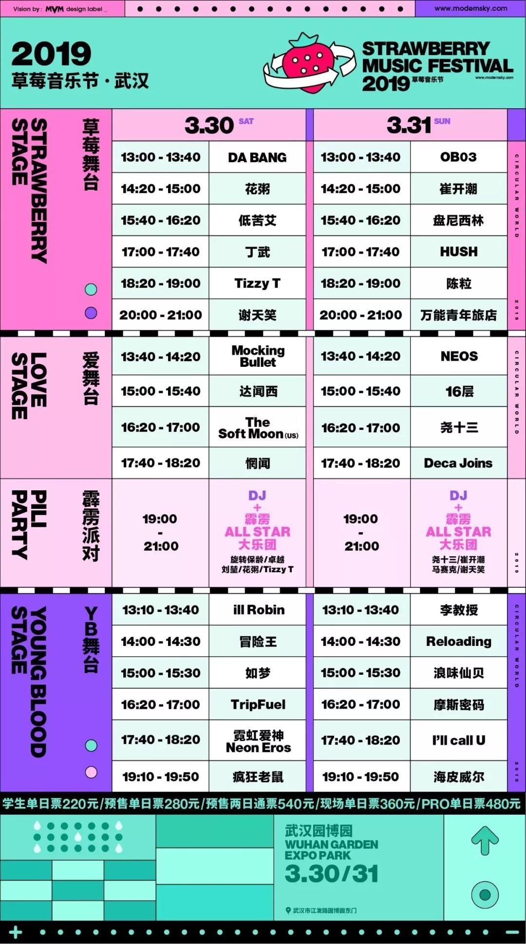 价值360元草莓音乐节门票免费送 一起在武汉嗨