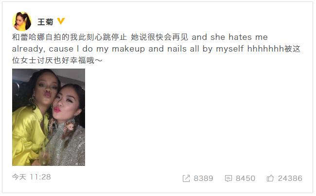 王菊蕾哈娜贴面亲密合影 对镜嘟嘴搞怪