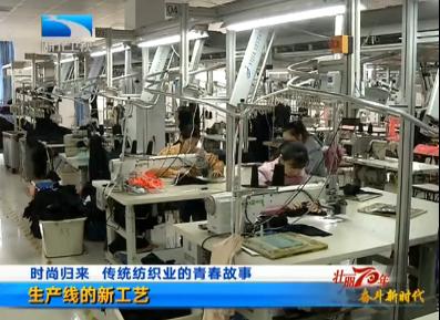 壮丽70年 奋斗新时代●推动高质量发展调研行 时尚归来 传统纺织业的青春故事