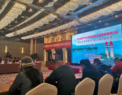 武宁文化旅游来汉交流合作实现共赢