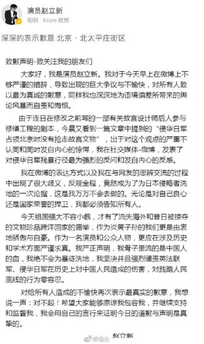 """""""日军侵华不毁故宫"""",赵立新注销微博"""